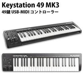 【マラソンクーポン有】 M-AUDIO Keystation 49 MK3 USB MIDIキーボード 49鍵 # MA-CON-032 エムオーディオ (MIDIキーボード)