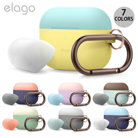 【クーポン有】 elago AirPods Pro DUO HANG CASE バイカラー シリコンケース カラビナ付 エラゴ (AirPods Proケース)