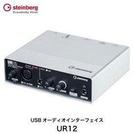 【マラソンクーポン有】[あす楽対応] Steinberg UR12 2インx2アウト USB 2.0 オーディオ MIDI インターフェイス # UR12 スタインバーグ (オーディオインターフェイス)