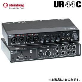 【クーポン配布中】 Steinberg UR44C 6インx4アウト USB 3.0 Type-C オーディオ MIDI インターフェイス # UR44C スタインバーグ (オーディオインターフェイス)