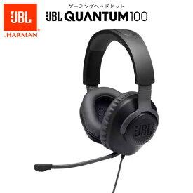 【マラソンクーポン有】 JBL Quantum 100 有線 ゲーミング ヘッドセット ブラック # JBLQUANTUM100BLK ジェービーエル (ヘッドセット)