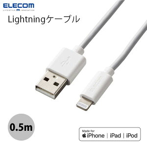 【マラソンクーポン有】[ネコポス発送] ELECOM エレコム Lightningケーブル スタンダード 0.5m ホワイト # MPA-UALO05WH エレコム (Lightning USBケーブル)