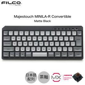 FILCO Majestouch MINILA-R Convertible CHERRY MX 茶軸 日本語配列 66キー 有線 / Bluetooth 5.1 ワイヤレス 両対応 マットブラック # FFBTR66M/NMB フィルコ (キーボード)