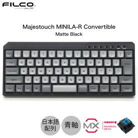 FILCO Majestouch MINILA-R Convertible CHERRY MX 青軸 日本語配列 66キー 有線 / Bluetooth 5.1 ワイヤレス 両対応 マットブラック # FFBTR66MC/NMB フィルコ (キーボード)