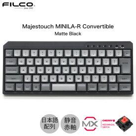FILCO Majestouch MINILA-R Convertible CHERRY MX SILENT 静音赤軸 日本語配列 66キー 有線 / Bluetooth 5.1 ワイヤレス 両対応 マットブラック # FFBTR66MPS/NMB フィルコ (キーボード)