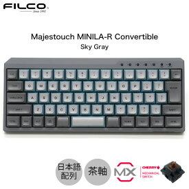 [あす楽対応] FILCO Majestouch MINILA-R Convertible CHERRY MX 茶軸 日本語配列 66キー 有線 / Bluetooth 5.1 ワイヤレス 両対応 スカイグレー # FFBTR66M/NSG フィルコ (キーボード)