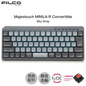FILCO Majestouch MINILA-R Convertible CHERRY MX SILENT 静音赤軸 英語配列 63キー 有線 / Bluetooth 5.1 ワイヤレス 両対応 スカイグレー # FFBTR63MPS/ESG フィルコ (キーボード)