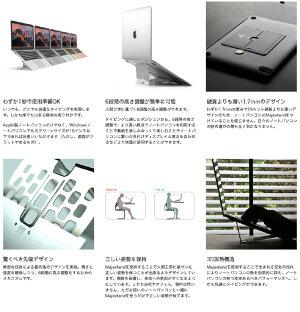 【クーポン有】[ネコポス発送] ONED Majextand 超薄型 Macbook クーリングスタンド 人間工学デザイン  (パソコンスタンド)