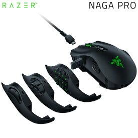 【マラソンクーポン有】 Razer Naga Pro 2ボタン / 6ボタン / 12ボタン サイドプレート交換対応 有線 / 2.4GHz / Bluetooth ワイヤレス 両対応 ゲーミングマウス # RZ01-03420100-R3A1 レーザー (マウス)
