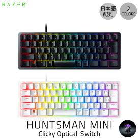 【フラッシュクーポン有】[あす楽対応] Razer Huntsman Mini JP 日本語配列 クリッキーオプティカルスイッチ ゲーミング ミニキーボード レーザー (キーボード)