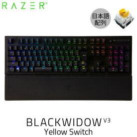 【クーポン有】[あす楽対応] Razer BlackWidow V3 JP Yellow Switch 日本語配列 黄軸 メカニカル ゲーミングキーボード # RZ03-03542300-R3J1 レーザー (キーボード)