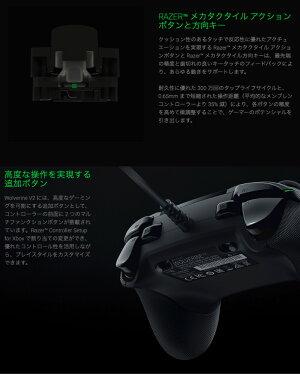 【マラソンクーポン有り】[あす楽対応]  Razer Wolverine V2  Xbox Series X / S / One / PC (Windows 10) 対応 有線 ゲームパッド # RZ06-03560100-R3M1  レーザー  (コントローラ)