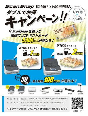 【クーポン有】[あす楽対応]  【新商品】 PFU ScanSnap iX1600 ホワイト # FI-IX1600  ピーエフユー  ( スキャナ) スキャンスナップ