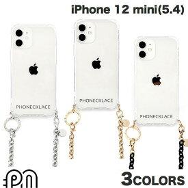[ネコポス発送] PHONECKLACE iPhone 12 mini チェーンショルダーストラップ付き クリアケース フォンネックレス (iPhone12mini スマホケース)