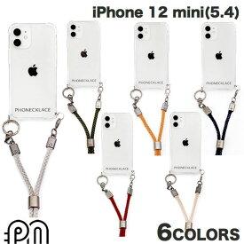 [ネコポス発送] PHONECKLACE iPhone 12 mini ロープショルダーストラップ付き クリアケース フォンネックレス (iPhone12mini スマホケース)