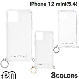 [ネコポス発送] PHONECKLACE iPhone 12 mini ストラップ用リング付き クリアケース フォンネックレス (iPhone12mini スマホケース)