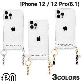 [ネコポス発送] PHONECKLACE iPhone 12 / 12 Pro チェーンショルダーストラップ付き クリアケース フォンネックレス (iPhone12 / 12Pro スマホケース)