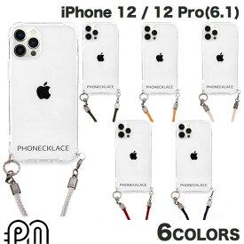 [ネコポス発送] PHONECKLACE iPhone 12 / 12 Pro ロープショルダーストラップ付き クリアケース フォンネックレス (iPhone12 / 12Pro スマホケース)