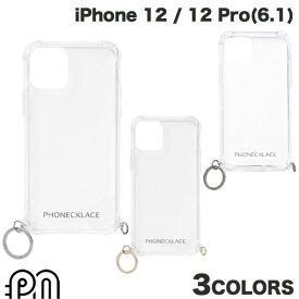 [ネコポス発送] PHONECKLACE iPhone 12 / 12 Pro ストラップ用リング付き クリアケース フォンネックレス (iPhone12 / 12Pro スマホケース)