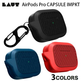 LAUT AirPods Pro CAPSULE IMPKT タフケース ラウト (AirPods Proケース)