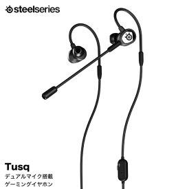 【マラソンクーポン有】[あす楽対応] SteelSeries Tusq デュアルマイク搭載 ゲーミングイヤホン # 61650 スティールシリーズ (イヤホンマイク付)