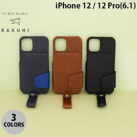 【マラソンクーポン有】[ネコポス発送] RAKUNI iPhone 12 / 12 Pro Leather Case Magsafe対応 本革 ラクニ (iPhone12 / 12Pro スマホケース)