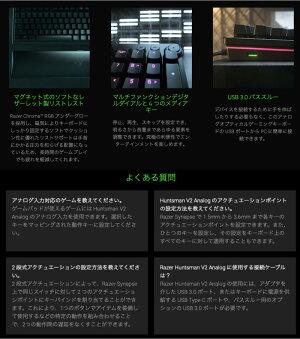 【マラソンクーポン有り】 Razer Huntsman V2 Analog JP 日本語配列 アナログオプティカルスイッチ搭載 フルサイズキーボード # RZ03-03610900-R3J1  レーザー  (キーボード)