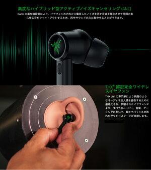 【マラソンクーポン有り】 Razer Hammerhead True Wireless Pro 完全ワイヤレス Bluetooth 5.1 ハイブリッド アクティブノイズキャンセリング ゲーミングイヤホン # RZ12-03440100-R3A1  レーザー  (左右分離型ワイヤレスイヤホン)