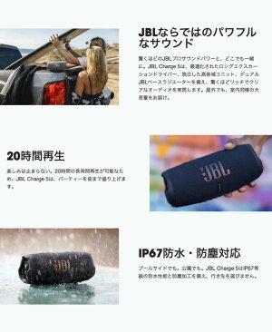 【マラソンクーポン有り】 JBL CHARGE 5 スプラッシュ/ダストプルーフ (IP67) 対応 Bluetooth 5.1 スピーカー ジェービーエル (Bluetooth無線スピーカー)