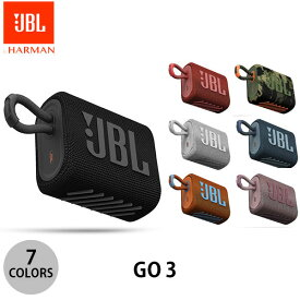 【マラソンクーポン有】 JBL GO 3 防水 IP67 Bluetooth 5.1 ワイヤレス コンパクト スピーカー ジェービーエル (Bluetooth無線スピーカー) アウトドア