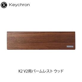 【マラソンクーポン有】[あす楽対応] Keychron K2 V2用パームレスト ウッド # Palm-Rest/K2-PR1 キークロン (キーボード アクセサリ)