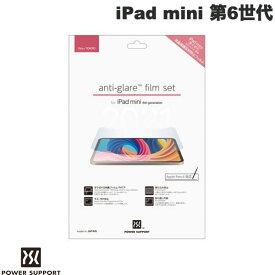 [ネコポス発送] PowerSupport iPad mini 第6世代 Antiglare film アンチグレアフィルム 非光沢 # PCPM-02 パワーサポート (タブレット用液晶保護フィルム)