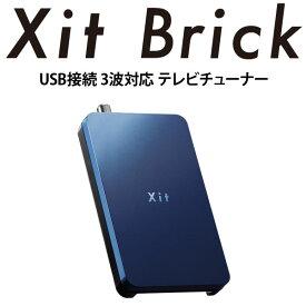 【フラッシュクーポン有】 Pixela Xit Brick USB接続 3波対応 テレビチューナー # XIT-BRK100W ピクセラ (TV・FMチューナー)