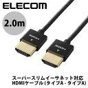 【マラソンクーポン有】 エレコム 4K2K 3DフルHD イーサネット対応HIGHSPEED HDMIケーブル スーパースリム 2.0m ブラック # DH-HD14SS20BK エレコム (HDMIケーブル)