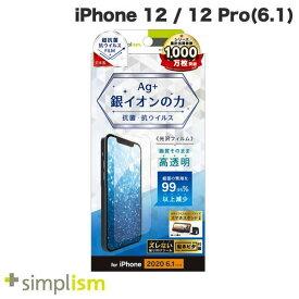 【クーポン有】[ネコポス発送] Simplism iPhone 12 / 12 Pro 抗菌&抗ウイルス 画面保護フィルム 光沢 # TR-IP20M-PF-ABVCC シンプリズム (iPhone12 / 12Pro 保護フィルム)
