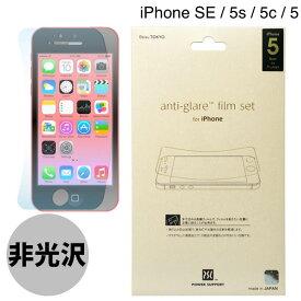 03791a5f2e 【マラソン日替クーポン有】 PowerSupport アンチグレアフィルムセット for iPhone SE / 5s / 5c / 5 (すべてのiPhone  5に対応) (非光沢) # PJK-02 パワーサポート (非 ...