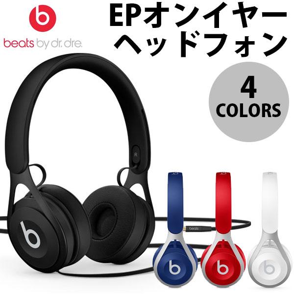 [あす楽対応] ヘッドホン ヘッドフォン beats by dr.dre Beats EPオンイヤーヘッドフォン (マイク付き ヘッドホン) 【KK9N0D18P】 【楽ギフト】