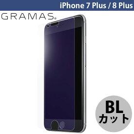 【キャッシュレスで5%還元】iPhone GRAMAS iPhone 8 Plus / 7 Plus Protection Glass Bluelight Cut 0.33mm # GL-116PBC グラマス (iPhone8Plus / iPhone7Plus 液晶保護フィルム)