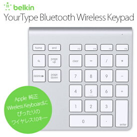 BELKIN YourType Bluetooth Wireless Keypad # F8T068QEAPL ベルキン (テンキー) Mac ワイヤレス 10キー
