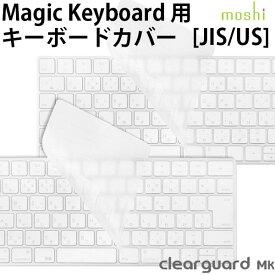 【マラソンクーポン有】 moshi Clearguard MK (キーボード)