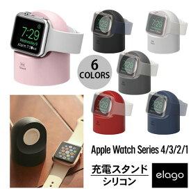 【マラソンクーポン有】 アップルウォッチ 充電スタンド elago Apple Watch W2 Stand エルゴノミクスデザイン 純正充電ケーブル対応 シリコンスタンド エラゴ (アップルウォッチスタンド)