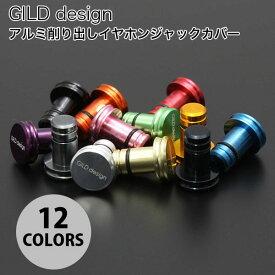 GILD design アルミ削り出しイヤホンジャックカバー ギルドデザイン (イヤホンジャックアクセサリー )