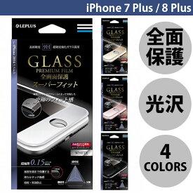【マラソンクーポン有】 LEPLUS iPhone 8 Plus / 7 Plus ガラスフィルム 全画面保護 スーパーフィット 極薄ステンレススチール製 0.15mm 「GLASS PREMIUM FILM」 ルプラス (iPhone8Plus / iPhone7Plus 液晶保護フィルム)