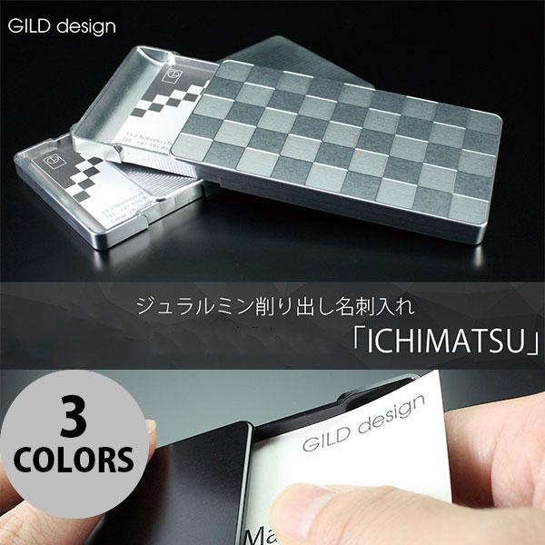 GILD design ジュラルミン削り出し名刺入れ 市松 ギルドデザイン (文房具) ギルドデザイン