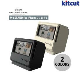 【マラソンクーポン有】 elago M4 STAND for iPhone 7 / 6s / 6 シリコン製 レトロデザイン 充電 スタンド エラゴ (スマホスタンド) Mac ケース