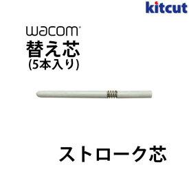 WACOM 替え芯 ストローク芯 # ACK-20002 ワコム (パソコン周辺機器)