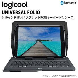 LOGICOOL UNIVERSAL FOLIO 9-10インチ iPad / タブレットPC用キーボード付ケース # uK1050BK ロジクール (タブレット用キーボード付ケース)