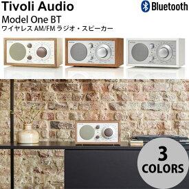 【クーポン有】 Tivoli Audio Model One BT Bluetooth ワイヤレス AM/FM ラジオ・スピーカー チボリオーディオ (Bluetooth無線スピーカー)