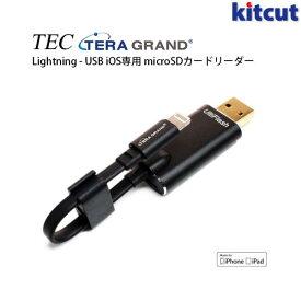 【増税前クーポン】 Tec TERA GRAND MFI認証 Lightning - USB iOS専用 microSDカードリーダー # APL-Wl112-BKNC テック (iPhone SDカードリーダー)