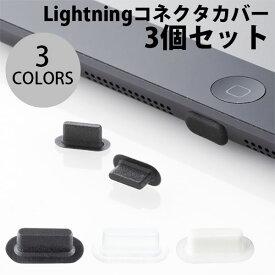 【マラソンクーポン有】 SANWA Lightningコネクタカバー 3個入り (スマートフォンアクセサリー)